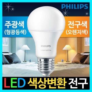 필립스 LED 3단밝기조절 9W LED전구 LED램프 led전구