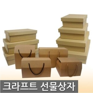 크라프트선물상자/행사/명절/단체/답례품/포장박스