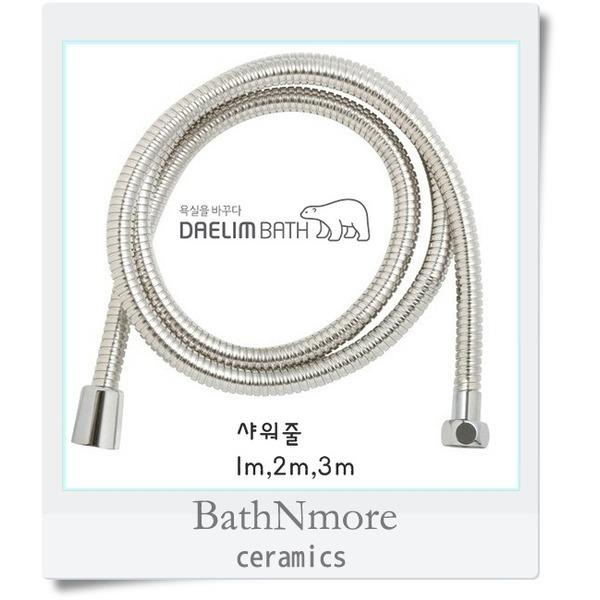 대림바스 DL-P4202/메탈/샤워호스/돼지꼬리줄/샤워줄
