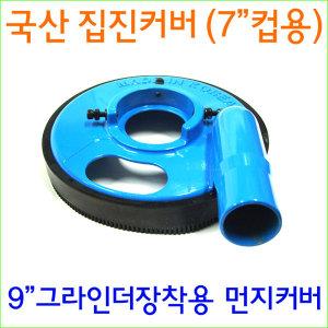 국산집진카바(7인치컵용)/먼지카바/9인치그라인다카바