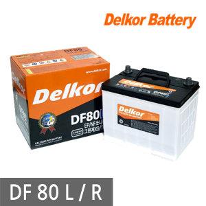 델코 DF 80 L/R 자동차밧데리 매장방문장착