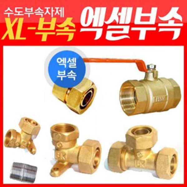 엑셀부속 15A/엑셀파이프/주름관부속/배관부속