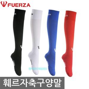 훼르자 축구스타킹/축구양말/축구 스타킹