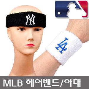 MLB정품 헤어밴드 아대 손목밴드 헤드밴드 스포츠밴드