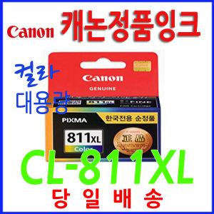 캐논 정품 CL811XL MX328 MX338 MX347 MX357 MX366