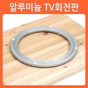 알루미늄 TV 회전판 360도 회전 테이블 각도 조절