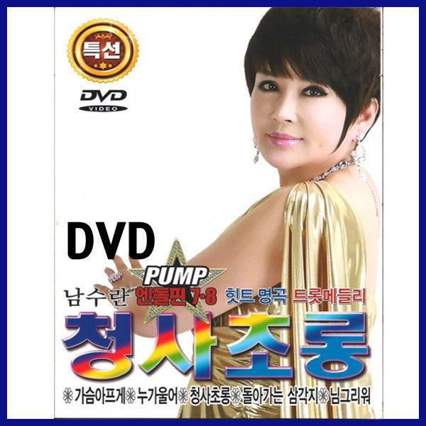 DVD 남수란 엔돌핀7/8 청사초롱-가슴아프게/누가울어/돌아가는삼각지/빨주노초파남보/힛트명곡/트로트DVD