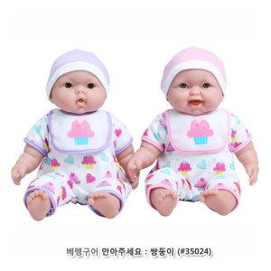 베렝구어 New 안아주세요:쌍둥이 (31Cm 인형  35024)