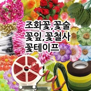 조화꽃 꽃술 꽃잎 꽃테이프 꽃철사 꽃수술 깨씨 씨앗