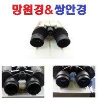 배율12X26/10X50.20X50/20x60/쌍안경/망원경/도매