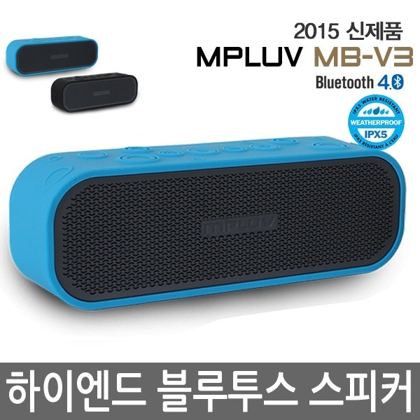 NEW 하이엔드 블루투스스피커 MB-V3/24W/휴대용스피커