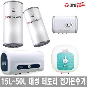 페로리 SG-15 대성셀틱/전기온수기모음/15~50리터/PM