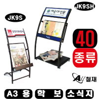 잡지꽂이-신문가판대 A3용(JK9S-JK9SH-JK9SB)