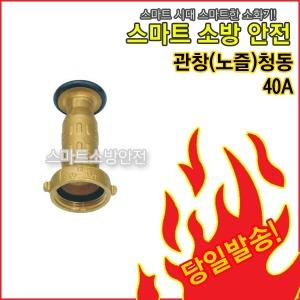관창(노즐)청동40a