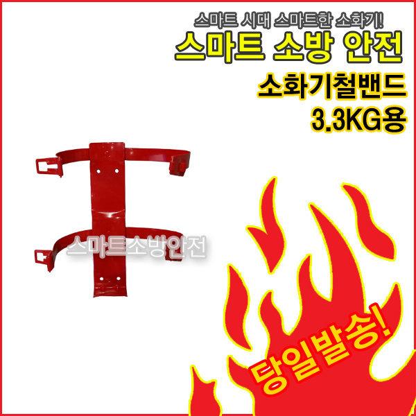 소화기철밴드3.3kg