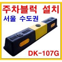 주차블럭 설치 코너보호대 카스토퍼 설치 안전용품