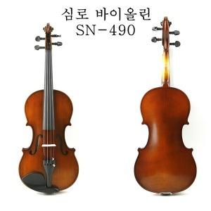 예음악기 / 심로 바이올린 / SN-490 / 서울 관악 금천