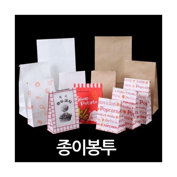 각대봉투/팝콘봉투/창봉투/종이봉투/빵봉투/종이봉지