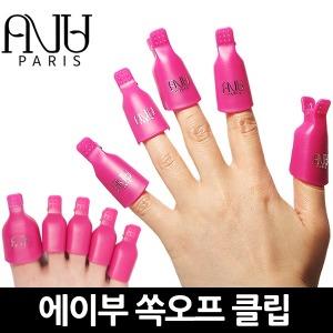 2개 무료배송 쏙오프클립 손 발톱용 젤네일/네일
