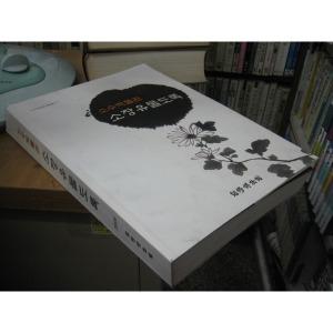707아이책//소수박물관 소장유물도록 2009(소수박물관 학술총서7)-소수박물관/실물