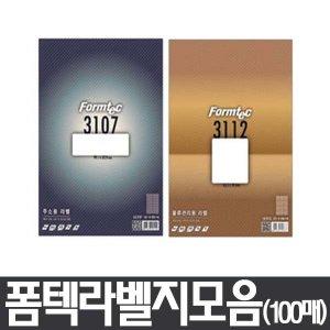 (폼텍라벨지 모음) 폼텍 레이저/잉크젯 라벨 100매