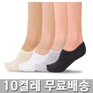 페이크삭스 10켤레 무료배송 훼이크삭스 발목양말