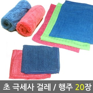극세사 걸레 20장 /행주/세차/청소 용품/타올/수건