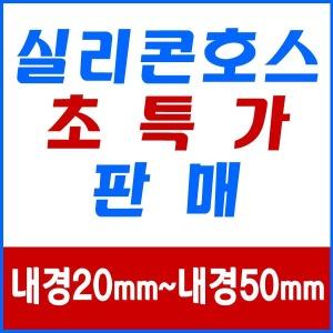 실리콘호스 실리콘튜브 실리콘 제조공장