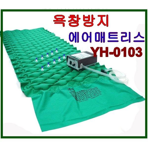 (영화)욕창방지 에어매트 YH-0103/압력조절/욕창매트