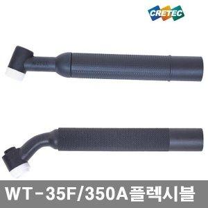 �˰� ��ġ����� WT35F 350A�÷��ú�