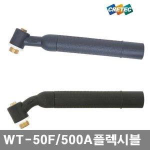 �˰� ��ġ����� WT50F 500A�÷��ú�