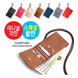 랑디엔느 커버드 카드홀더목걸이/카드지갑/이니셜각인