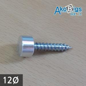 알루미늄 무도금 다보볼트 12  장식볼트 대포피스형