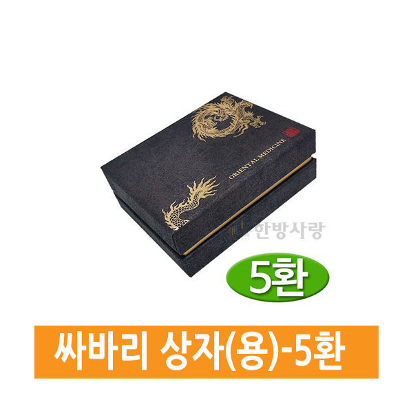 싸바리상자(용)-5환/환케이스/청병상자/청심환박스