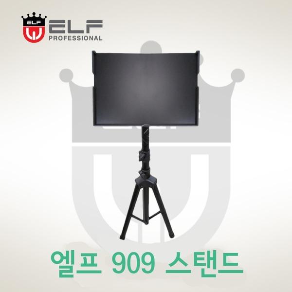 미성악기/ELF 엘프 반주기스탠드-909/900/808/800용