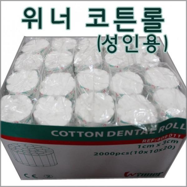 위너 코튼롤 1통(2000pcs)/덴탈볼 치과볼 약솜