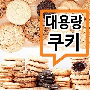 대용량21종 쿠키 모음전 2Kg/초코칩/치즈/버터/버터링