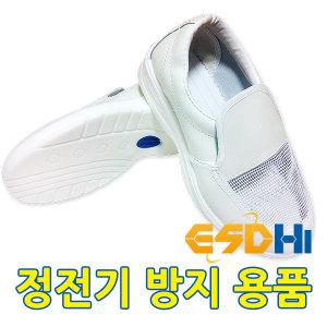 ESDhi제전복방진복크린룸정전기방지-제전화