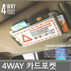 카타 4WAY 썬바이저 카드포켓/차량용/자동차카드수납