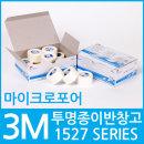 3M 흰색 종이반창고 드레싱밴드 종이테이프 /1530-1