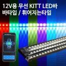 ���פ�12V�� ���� KITT LED�� (��Ÿ��-�־�����Ÿ��)