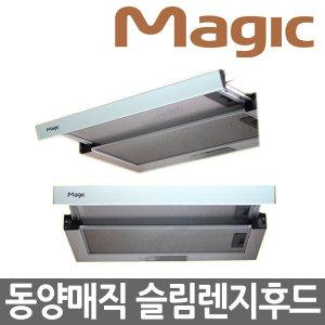 RHD-420L 렌지후드 알루미늄필터 서울경기설치가능