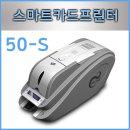 카드프린터총판 Smart50s카드발급기 스마트카드프린터