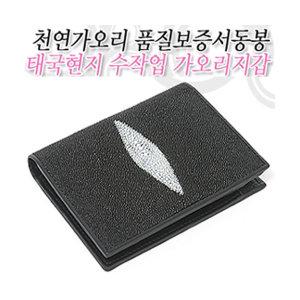 천연가오리지갑 한정판매 태국현지수작업