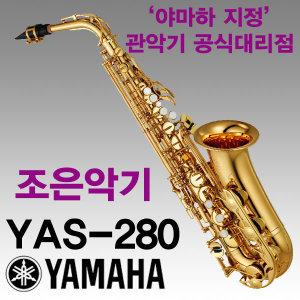 야마하색소폰/YAS280/알토/정품보증/사은품