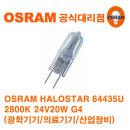 오스람 HALOSTAR 64435 24V20W G4 할로겐 램프