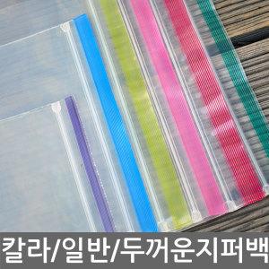지퍼백/지퍼팩/지퍼락/봉투/진공봉투/비닐/지퍼/인쇄/
