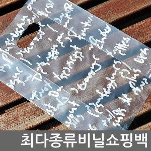 쇼핑백/비닐쇼핑백/비닐봉투/비닐봉지/봉투/비닐/팬시