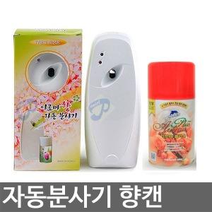 국산방향자동분사기향캔/아로마플러스/탈취/향기/향수