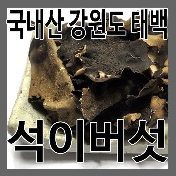 (그린내추럴) 국내산 강원도 태백 석이버섯 100g